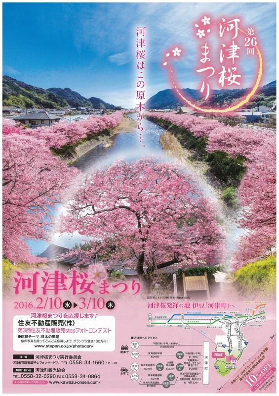 河津桜まつり 表
