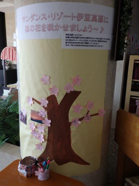 桜の花を咲かせましょう