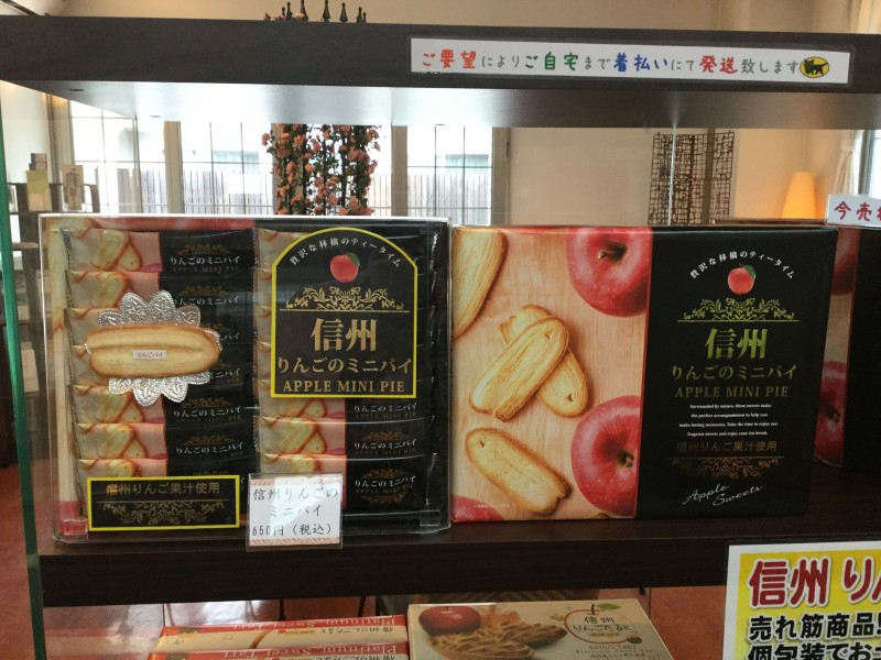 信州りんごのミニパイ