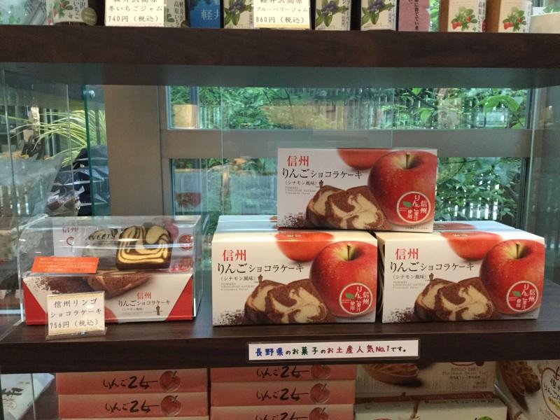 信州りんごショコラケーキ