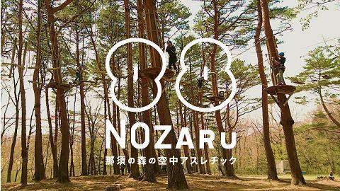 nozaruロゴ 画像1
