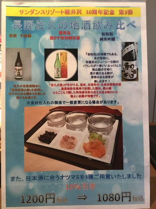 軽井沢 日本酒飲み比べセット