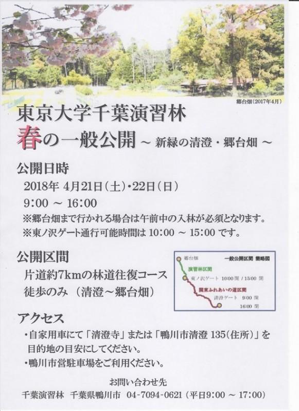 東京大学千葉演習林春の一般公開001 - コピー