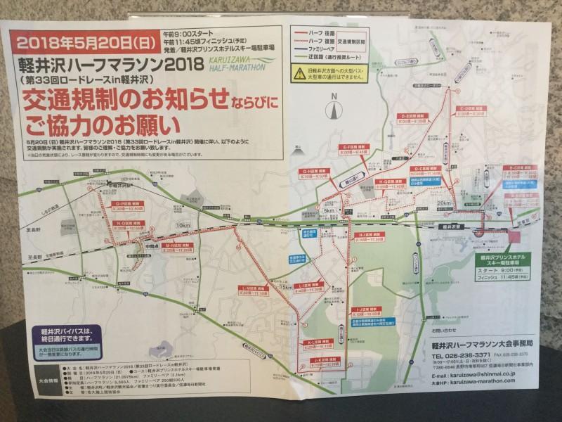 軽井沢0513