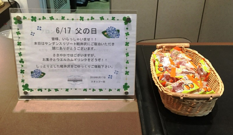 軽井沢0618その1
