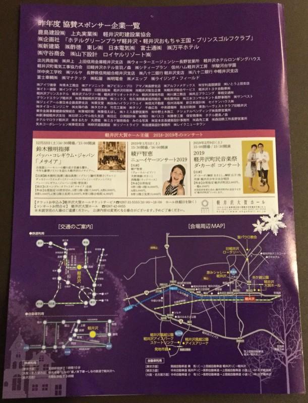 軽井沢1121その3