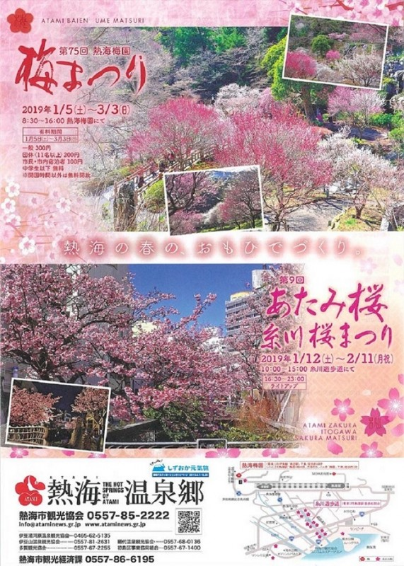 itogawa-atami-sakura-matsuri2019[1]