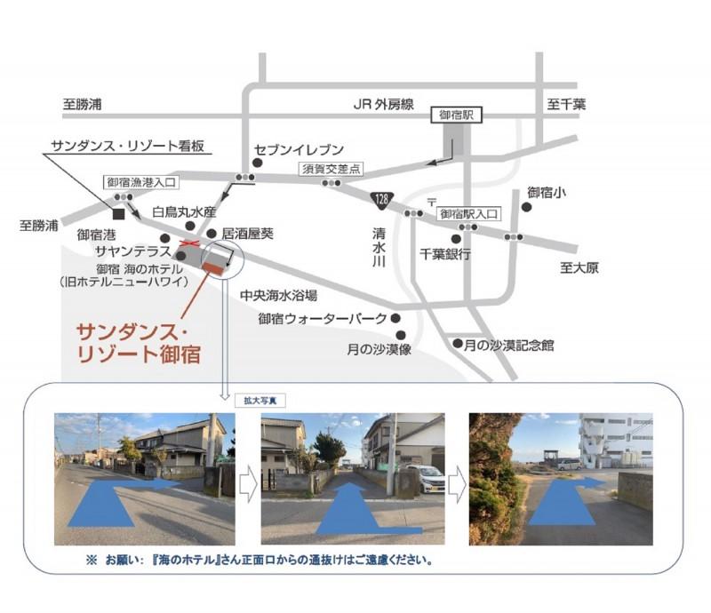 御宿MAP