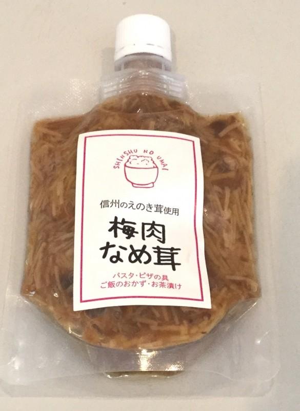 20190329_梅肉なめ茸