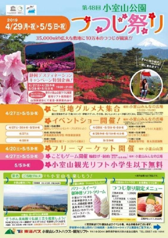 平成31年4月29日伊豆高原ブログ:小室山つつじ祭り画像1