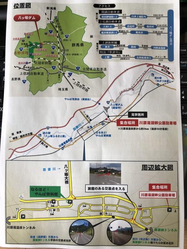 20190530_草津2