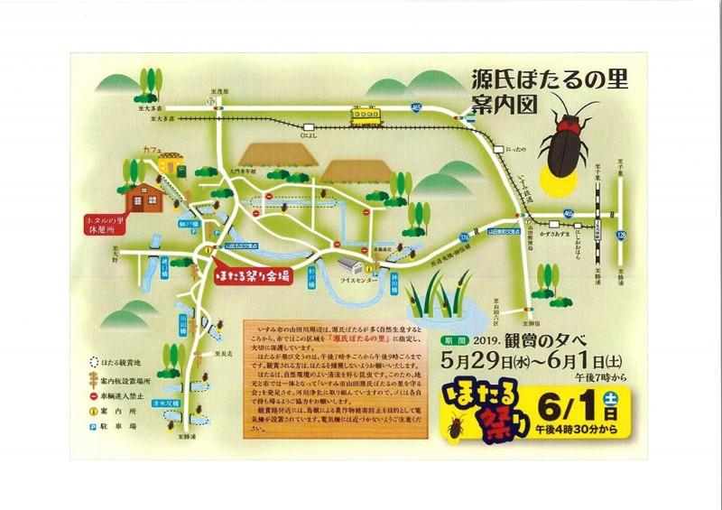 20190527_御宿_ほたる祭り