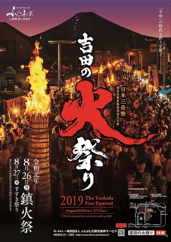 20190809_河口湖吉田の火祭り1