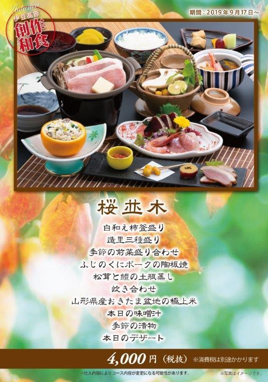 20190919_伊豆高原_桜並木