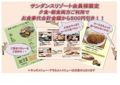 20191125夕朝食両方ご利用で500円引き!!