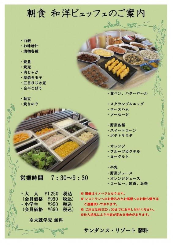 20191125朝食ビュッフェ蓼科_page-0001