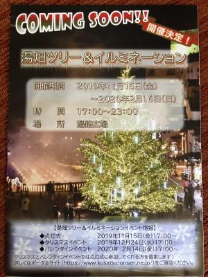20191120_草津温泉湯畑ツリー&イルミネーション