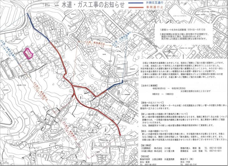 熱海ガス管工事地図