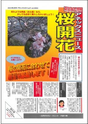 2月11日掲載アネックスブログ画像 (1)