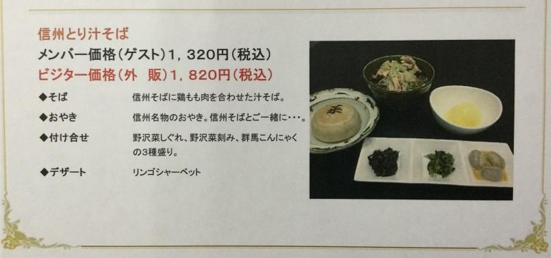 軽井沢0428その2