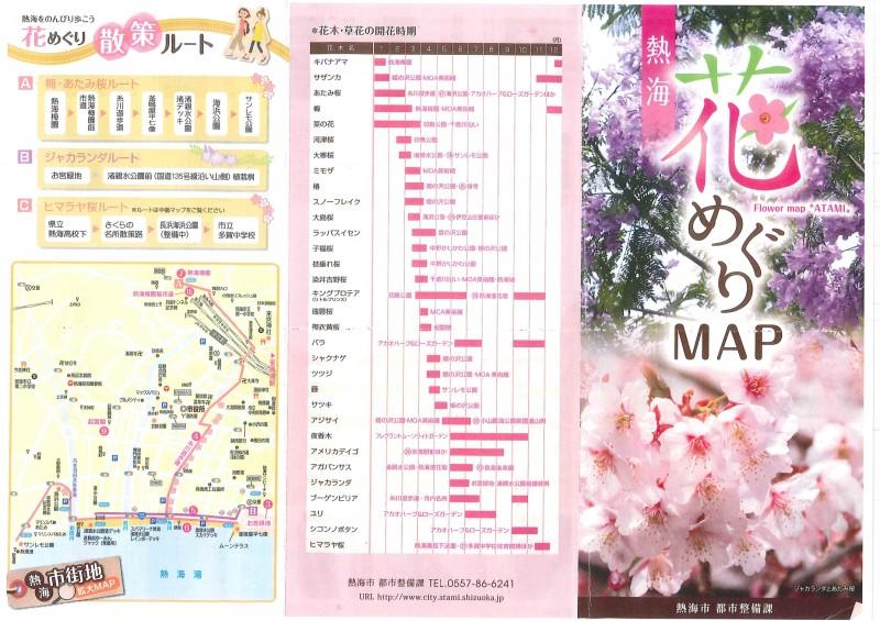 熱海 花めぐりマップ_page-0001
