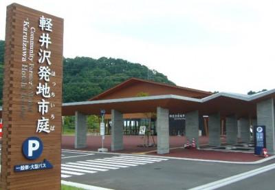 軽井沢0622その1
