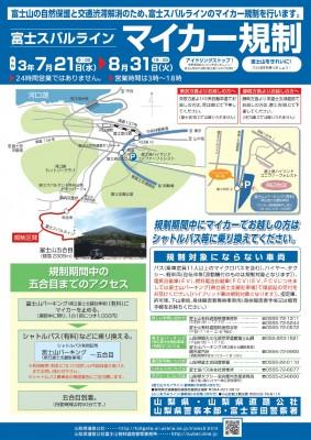 2021富士スバルラインマイカー規制_page-0001