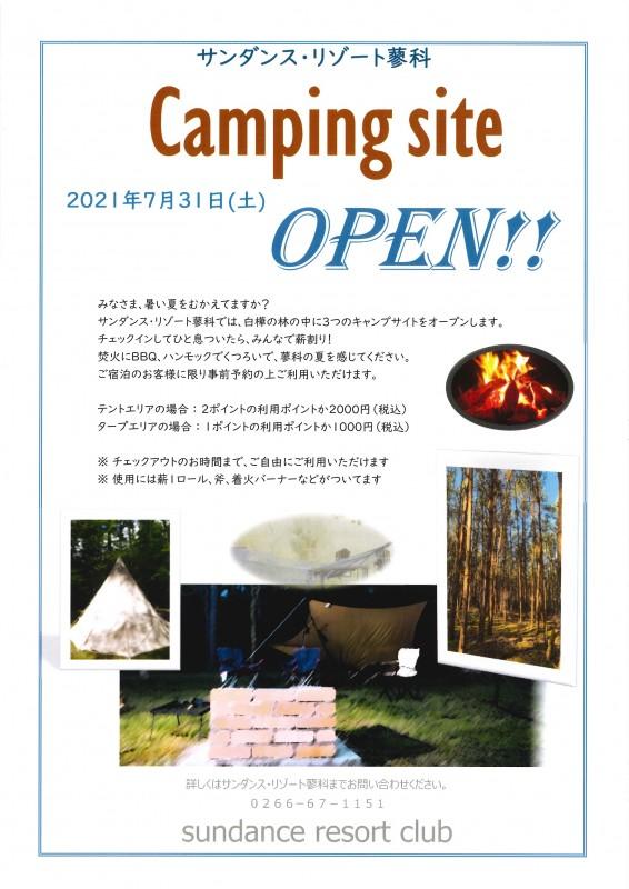 蓼科キャンプ